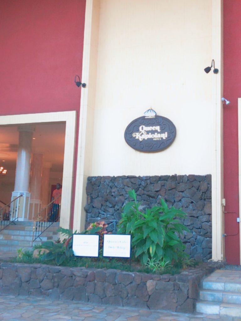 クイーンカピオラニホテル