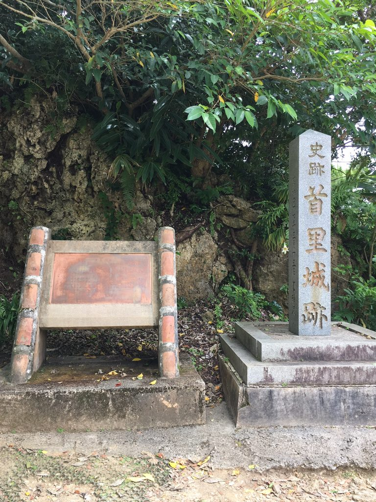 首里城の碑