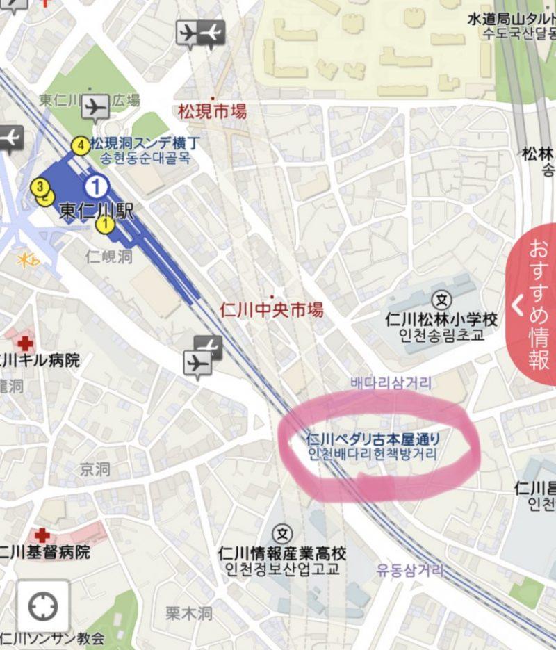 仁川ペダリ古本屋通り