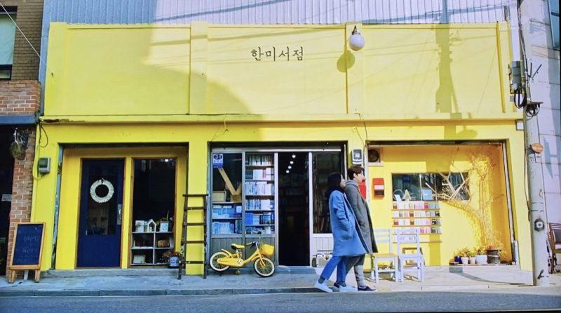 ハンミ書店